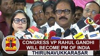 Congress Vice-President Rahul Gandhi will become Prime Minister of India | Thirunavukkarasar