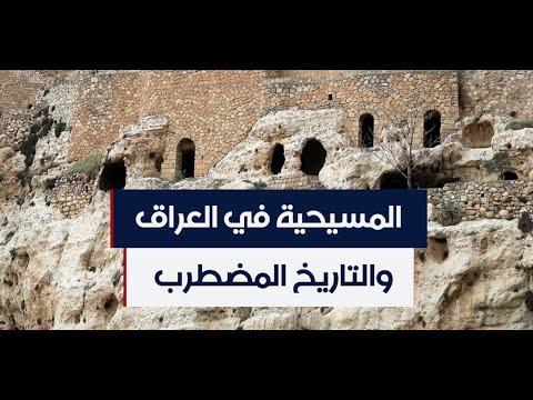 دير الربان هرمزد شاهد على التاريخ المضطرب.. هل تعطي زيارة البابا أملا للمسيحيين في العراق؟