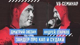Дмитрий Зюзин - 'Зандер про кап' и судаки