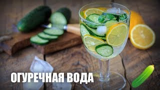 Огуречная вода — видео рецепт