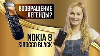 Nokia 8 Sirocco Black – возвращение легенды?