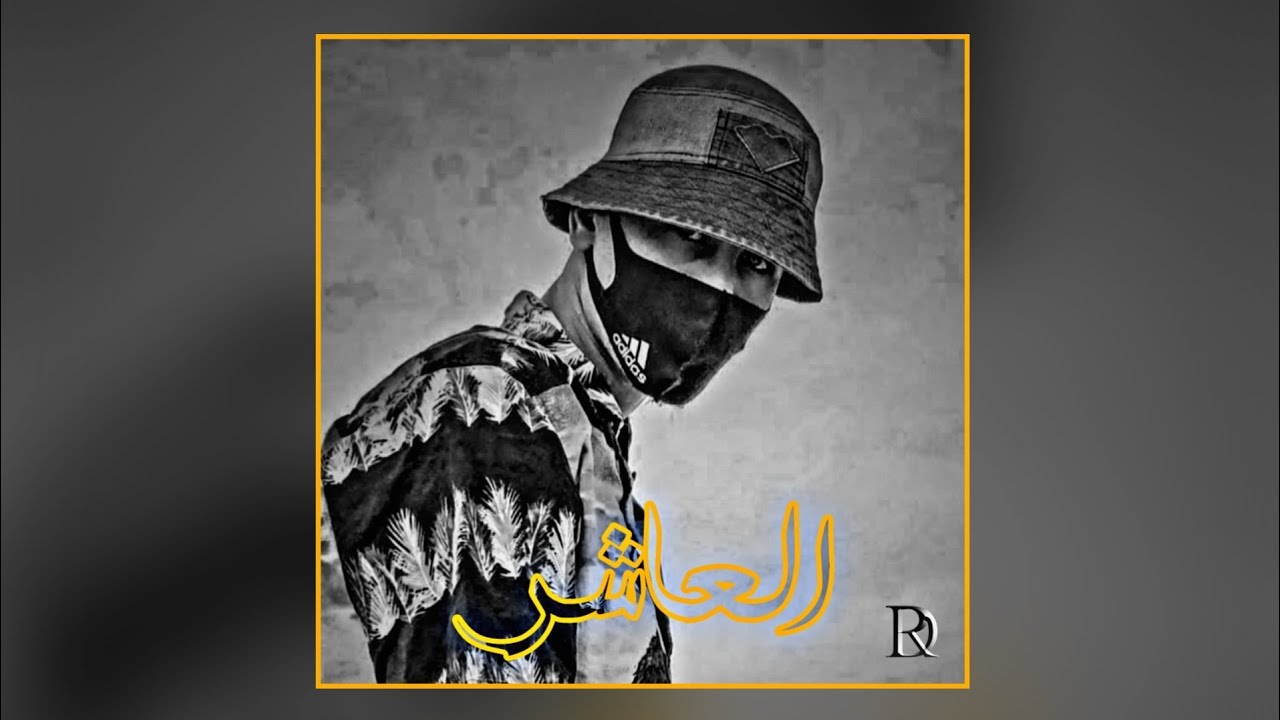 Download W7 - El3ACHER _ العاشر ( Officiel Audio)