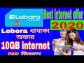 10 GB internet 29 RiYal Lebara New Internet offers 2020    Lebara Internet Packages KSA    Bangla