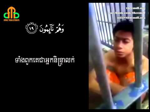 Surah Al Qalam Recited by a Child in Jail Very Beautiful