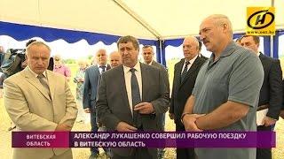 Рабочая поездка Александра Лукашенко в Витебскую область