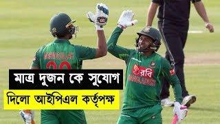 আইপিএল নিলামে অবহেলার শিকার বাংলাদেশী ক্রিকেটাররা IPL 2019 | BD cricket news