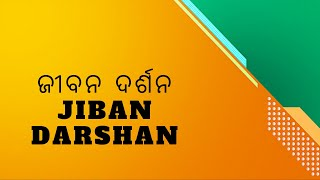 ଜୀବନ ଦର୍ଶନ | Jiban Darshan | Health Guruz | Odia