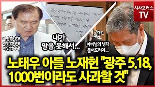 """노태우 아들 노재헌 """"광주 5.18, 1000번이라도 …"""