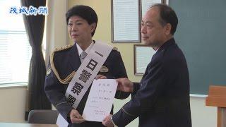 歌手の美川憲一さんが27日、桜川警察署の一日警察署長に任命され、「シ...