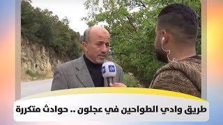طريق وادي الطواحين في عجلون .. حوادث متكررة