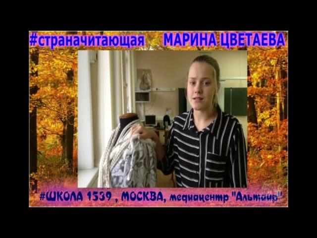 Изображение предпросмотра прочтения – МарияТолмачева читает произведение «Мама за книгой» М.И.Цветаевой