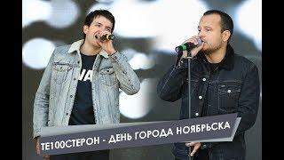 Группа Те100стерон поздравила Ноябрьск с Днем города