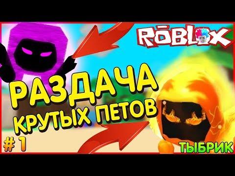 РАЗДАЧА ЧЁРНОЙ МАТЕРИИ ХЮГА. Играем PET SIMULATOR Roblox  #roblox #роблокс #конкурс