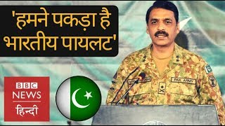 Pakistan claims to capture Indian Air Force Pilot after dog fight at LoC (BBC Hindi) thumbnail