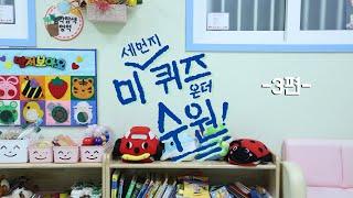 '미세먼지 퀴즈 온 더 수원' 3편