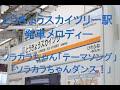 【祝開業4周年】とうきょうスカイツリー駅新旧発車メロディー