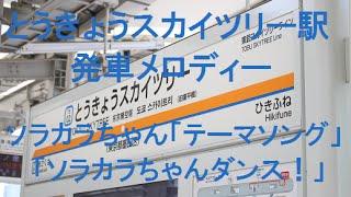 5/22に東京スカイツリータウンが4周年を迎えました。それを記念して最寄...