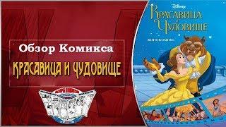 Обзор Комикса Красавица и Чудовище  Кинокомикс