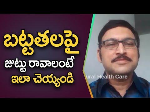 బట్టతలపై జుట్టు రావాలంటే ఇలాచెయ్యండి || Dr harikumar on bald head problem and treatment