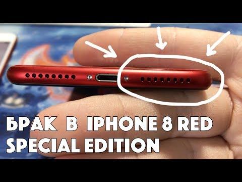 Кривое стекло в iPhone 8 plus RED Special Edition - ГДЕ КОНТРОЛЬ КАЧЕСТВА Apple