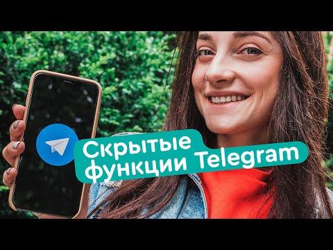 Скрытые функции Telegram, о которых вы не знали!