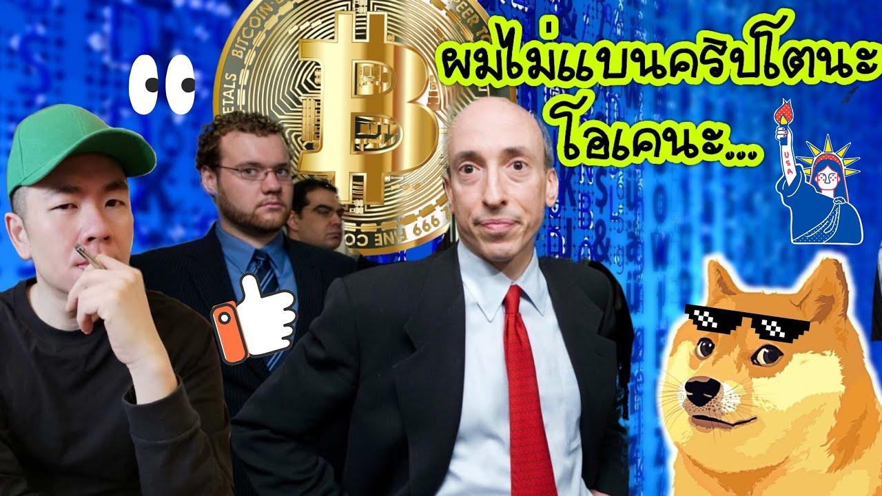 กลต.สหรัฐฯ ไม่แบน Crypto / Doge ซื้อตั๋วหนังAMC ได้แล้ว / CFO PepsiCo อวย Bitcoin ฯลฯ