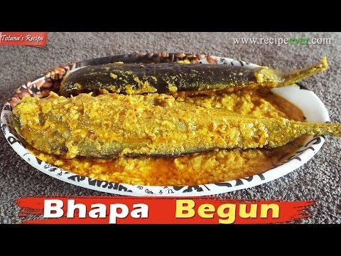 Bhapa Begun (Brinjal) recipe | Bangla Recipe | Baingan curry | Bangla Cooking Recipe