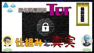 """【ダークウェブ】匿名通信規格""""Tor""""の仕組みと真実"""