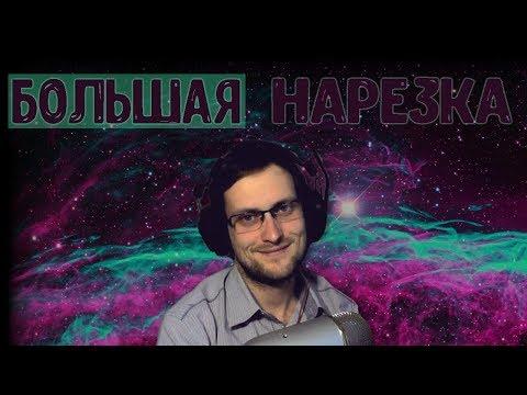 БОЛЬШАЯ НАРЕЗКА СМЕШНЫХ МОМЕНТОВ С KUPLINOV PLAY