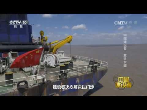 CCTV Documentary:Construction Yangtze River Deepwater Fairway中国建设者:黄金水道