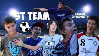 ST Team - Сакати Футболисти[Нови Попълнения]