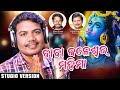Odia Devotional Songs   Odia Bhajan Video Songs   Studio Version   Bhajan Mp3 Songs  