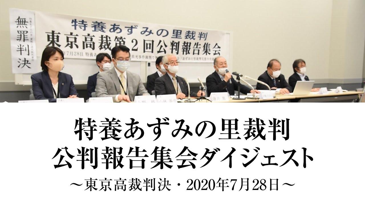 特養あずみの里裁判公判報告集会ダイジェスト~東京高裁判決・2020年7月28日~