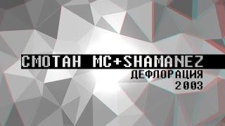 Смотан MC + Shamanez - Дефлорация - 2003 (цял албум и 4 бонус трака)