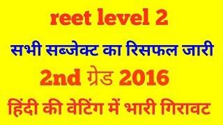 Reet level 2 reshuffle declarad,2nd grade 2016 hindi waiting list