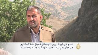 الملح في قرية بيران بكردستان العراق