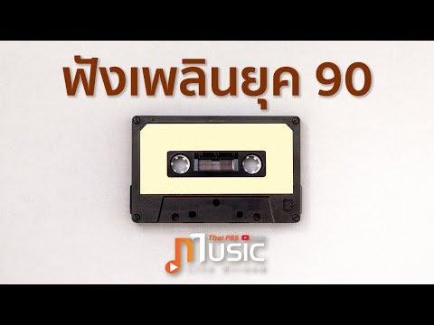 รวมเพลง ฟังเพลินยุค 90 - Thai PBS Music Live Stream