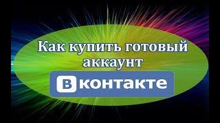 Як купити готовий облікового запису ВКонтакте | Акки