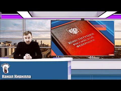 Большой обзор всех 46 поправок в конституцию 2020