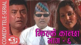 Jhilke Kancha Comedy Serial : झिल्के कान्छा : भाग-६ Ft. Rabindra Khadka & Mohan Mishra |
