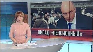 Министр финансов Силуанов о замороженных пенсиях и Крыме — интервью Марианне Максимовской