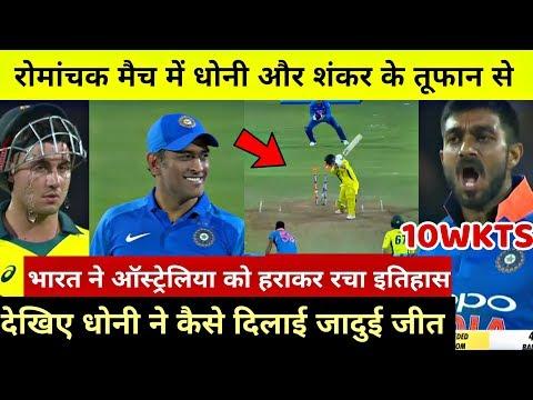 देखिये,कैसे Dhoni की चतुराई और Vijay Shankar की तूफानी गेंदबाजी से हारे हुए दुसरे वनडे मे जीता भारत