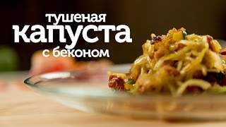 Тушеная капуста / простой и вкусный рецепт капусты тушеной с беконом [Patee. Рецепты]