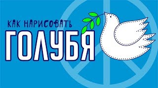 голубь. Символ мира. Как нарисовать голубя. #9мая #деньпобеды #какнарисовать #corel