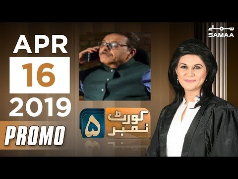Court no 5 | Promo | SAMAA TV