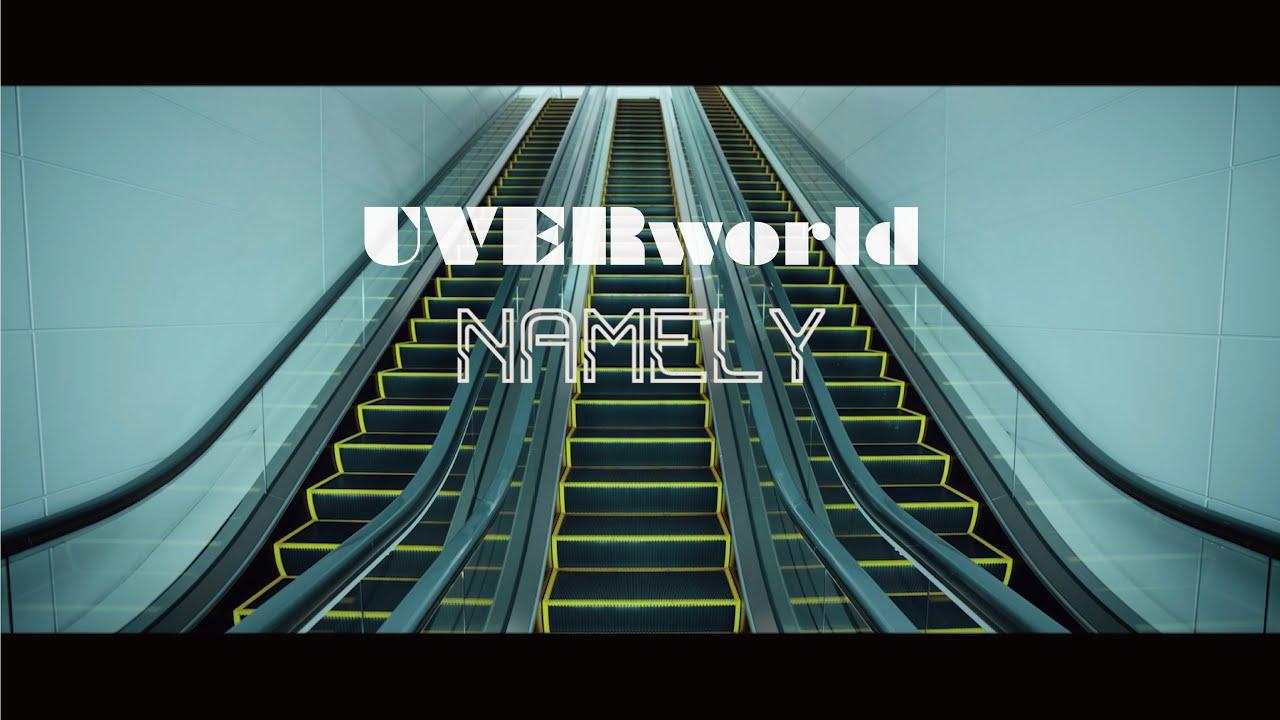 UVERworld 『NAMELY』Short ver.
