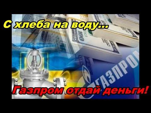 Нафтогаз Выиграл суд у Газпрома, но денег не получил.Чиновники перебиваются с хлеба на воду!