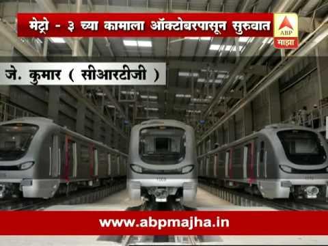 Mumbai : Metro 3 Project to start in October