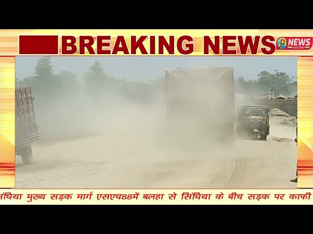 बीएससी सीएनसी कंपनी के द्वारा एसएच88में बलहा से सिंघिया तक सड़क पर पानी का पटवन नही  करवाने से उड़ती ह