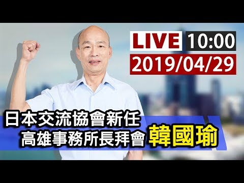 【完整公開】LIVE 日本交流協會 新任高雄事務所長拜會韓國瑜